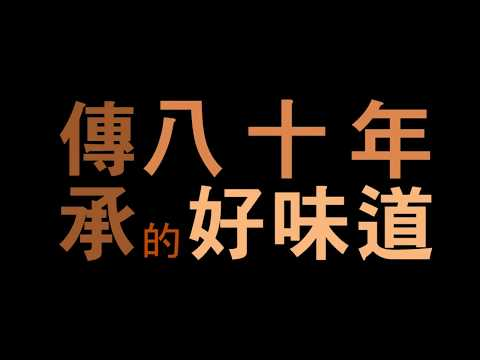 天利食堂 中華職棒明星對抗賽 2019 30秒CF