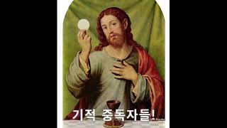 기적 중독자들! (부활 3주 화요일 2020.4.28)