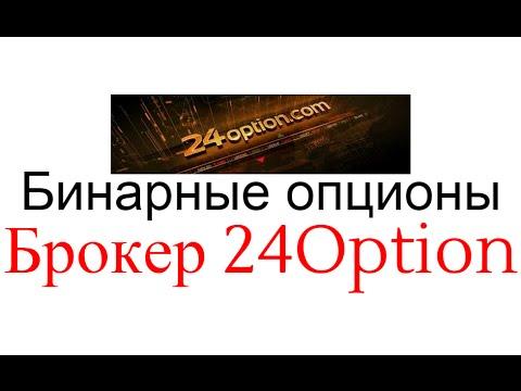 Заработок на бинарных опционах с 24Option. Как торговать на 24Option?