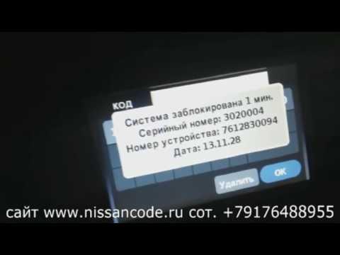 Код магнитолы Ниссан Альмера 2013 (отзыв для сайта Www.nissancode.ru)