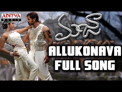 Allukonava Full Song ll Majaa Telugu Movie ll Vikram, Aasin