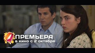 Мужчина, которого слишком сильно любили (2014) HD трейлер | премьера 2 октября