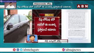 Illegal Cases On MP Raghurama Krishnam Raju In AP Writes Letter To Parliament Members | ABN