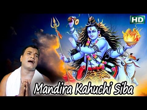 Mandira Kahuchi Siba || Siba Darabar Somabar || Narendra Kumar || WORLD MUSIC