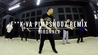 F**k Va Pimpshooz Remix (Bironnex) | Lucas Choreography