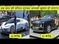 Top 10 luxurious cars in the World   दुनिया की दस सबसे आलीशान कार्स 😱