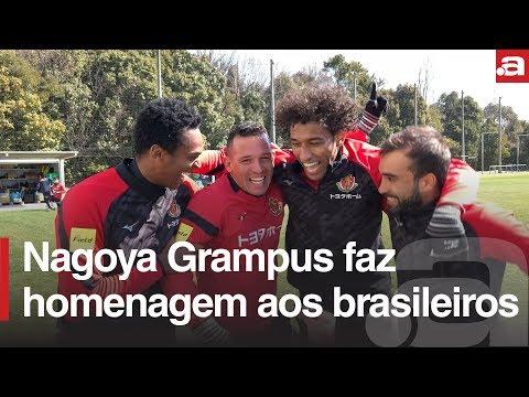 Nagoya Grampus faz homenagem aos brasileiros (28 de fevereiro)