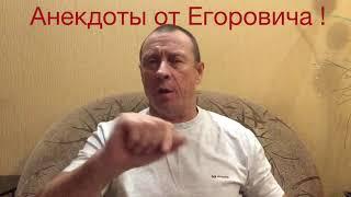 Анекдоты от Егоровича !