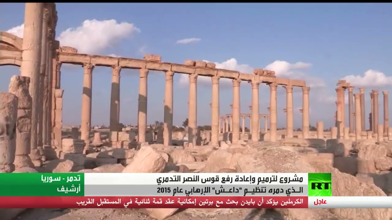 مشروع لترميم وإعادة رفع قوس النصر التدمري  - نشر قبل 2 ساعة