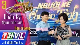 THVL | Người kể chuyện tình: Bất ngờ Phương Dung, Thái Châu kể về kỉ niệm với nhạc sĩ Châu Kỳ thumbnail