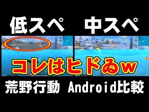 [荒野行動] スペックによる描画の差 [KNIVES OUT for Android]