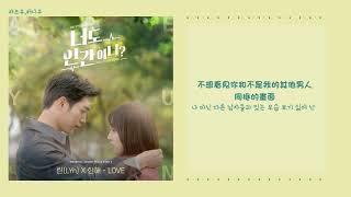 【HoneYoo繁韓中字】린 (LYn) u0026 한해 LOVE (你也是人類嗎?OST Part.2)