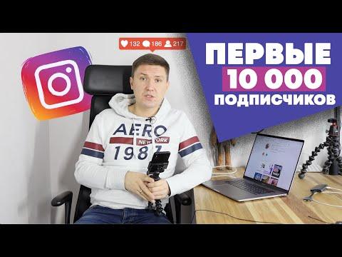 Вопрос: Как набрать 1000 подписчиков в Instagram?