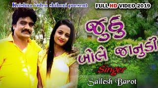 juthu bole janudi Sailesh barot new HD song 2019