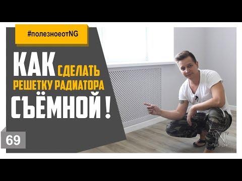 Как сделать съемные решетки радиаторов // Натан Групп