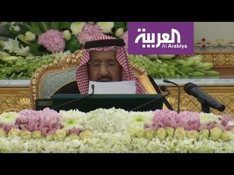 الملك سلمان يُعلن عن أكبر ميزانية في تاريخ المملكة العربية  - نشر قبل 2 ساعة