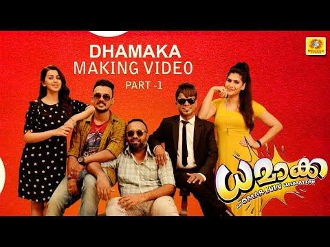 Dhamaka | Making Video Part 1 | Omar Lulu | Nikki Galrani | Arun Kumar