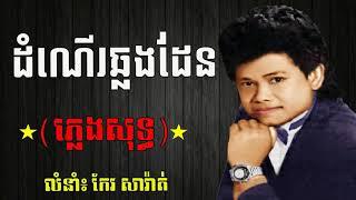 ដំណើរឆ្លងដែន ភ្លេងសុទ្ធ, Dom Ner Chlong Den Pleng Sot, Karaoke