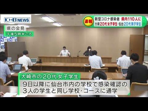 コロナ 大崎 市 【緊急のお知らせ】新型コロナウイルス感染症について  