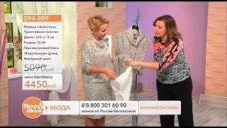Shop & Show (Одежда). [094-909] Платье «Хьюстон» (094909)