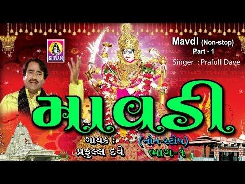 New Navratri Garba 2017 ||Praful Dave|| Gujarati Garba Non Stop ||Navratri Special || Non Stop Garba