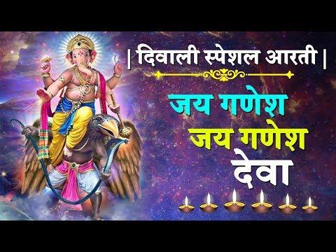 diwali-special-aarti:-jai-ganesh-deva-|-जय-गणेश-जय-गणेश-देवा-|-jai-ganesh-deva-diwali-aarti-2018