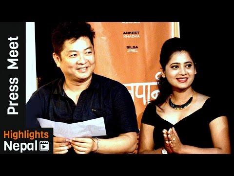 Nepali Movie GHAM PANI घाम पानी Announcement Programme   Dayahang Rai, Keki Adhikari, Dipendra Lama