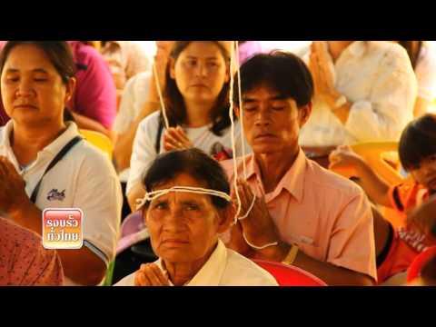 รอบรั้วทั่วไทย (หลวงพ่อเดิมวัดหนองหลวง 156 ปี ชาตกาล)