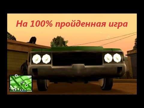 GTA San Andreas 100% ПРОЙДЕННАЯ ИГРА