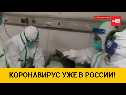 Коронавирус уже в России