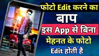 फोटो Edit करने का बाप | इस App से बिना मेहनत के फोटो Edit होती है! Photos Edit Best App 2019