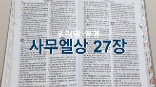 [우리말 성경] 사무엘상 27장