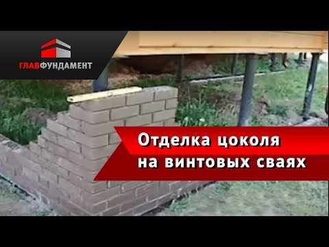 Отделка цоколя дома на винтовых сваях облицовочным кирпичом (г. Нижний Новгород)