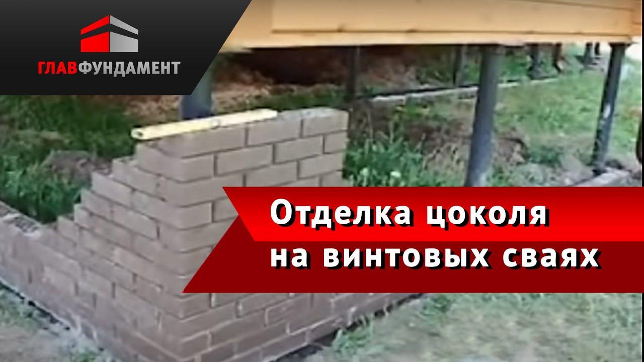 Винтовой фундамент – лучший тип фундамента. Стальные винтовые сваи от 700 рублей. Экофундамент винтовые сваи нижний новгород.