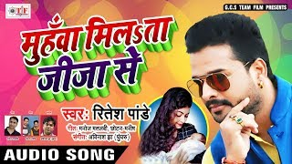 Ritesh Pandey (2019) का सबसे जबरदस्त गीत Muhawa Milata Jija Se Hit song 2019