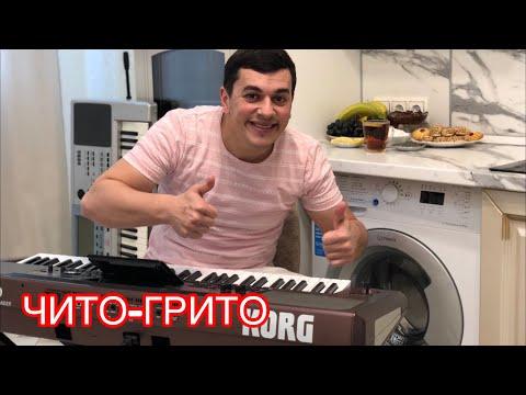 #читогрито Сакит Самедов Чито-Грито. NEW COVER SONG 2020
