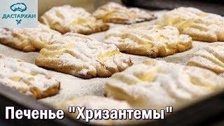 Вкусное печенье к чаю!! Супер печенье! Тает во рту. Хризантемы