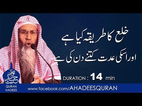 khula talaq e bain or Iddat kitne din ki hoti hai mufti muhammad