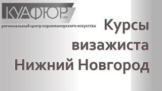 Курсы обучения визажиста в Нижнем Новгороде ǀ Куафюр НН