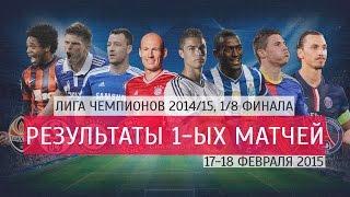 Результаты 1-ых матчей 1/8 финала Лиги Чемпионов 2014/15 (17-18 февраля 2015) + все голы!