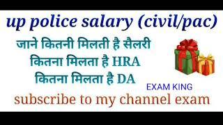 Up police salary