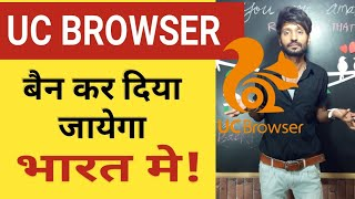 'UC BROWSER' BAN in India!