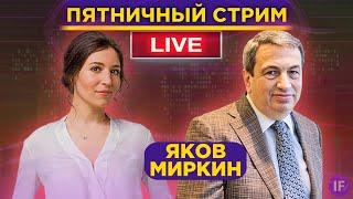 Яков Миркин что будет с рублем экономикой и нашей жизнью Правила выживания в кризис