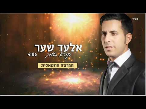 אלעד שער קורא בשמך ווקאלי | Elad Shaer Koreh BeShimcha Acapella