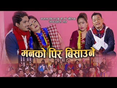 New Nepali lok dohori song 2075 | मनको पिर बिसाउने Manko pir bisaune | Kumar Pun & Kamala Kiran BC