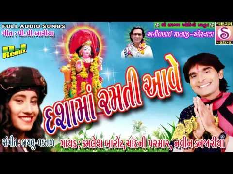 Dashamaa Ramti Aave || Kamlesh Barot || Gujarati Garba Songs 2017 || Chandani Parmar