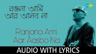 Ranjana Ami Aar Aasbo Na with lyrics | Anjan Dutta | Sera Dash - Anjan Dutta