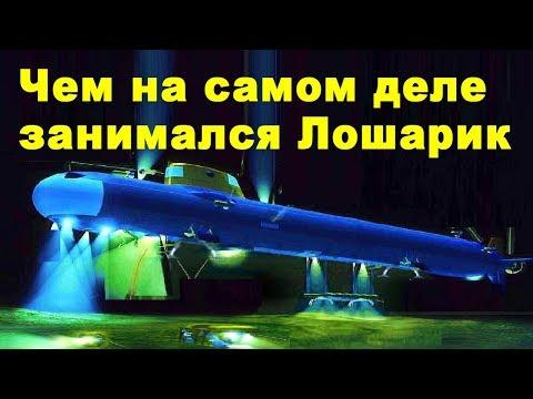 Смотреть Чем занимался АС 31 Лошарик в Баренцовом море искал нефть и газ? атомная глубоководная станция 10831 онлайн