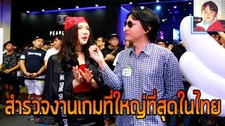 สำรวจงาน Thailand Game Show 2018 มาช้าแต่ก็มานะ !!