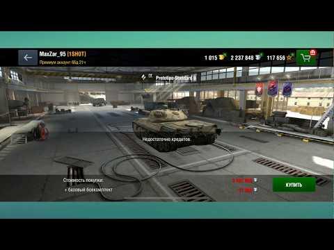 Исследование танка Progetto 65/Исследую танк 10 лвл Progetto 65 в WoTBlitz.